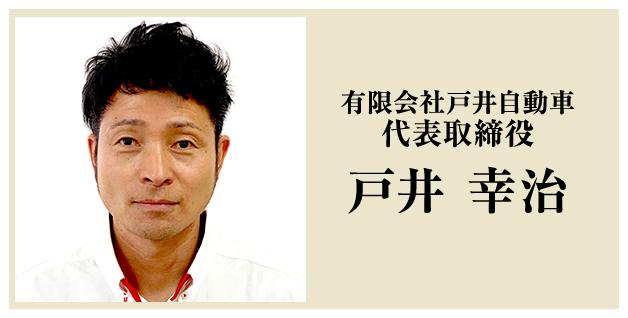 有限会社戸井自動車 代表取締役 戸井 幸治