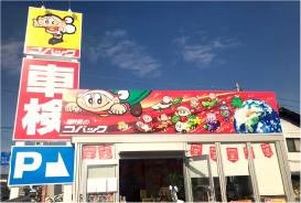 コバック香川三木店